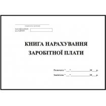 Книга нарахування заробітної плати 50 аркушів офсет