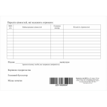 Довіреність тип паперу офсетний формат А5 1+1 форма М-2 100 аркушів блок