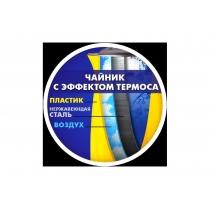 Електрочайник-термос МG-528