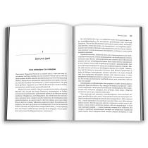 "Книга ""Гнучкість. Пластичне мислення в епоху змін"""