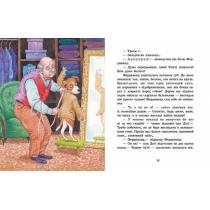 """Книга """"Книжковий калейдоскоп : Фердинанд Неймовірний"""""""